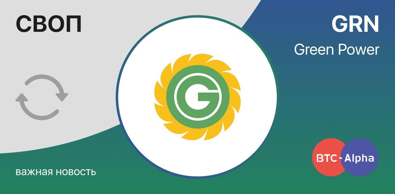 Продление срока обмена токенов Green Power (GRN)