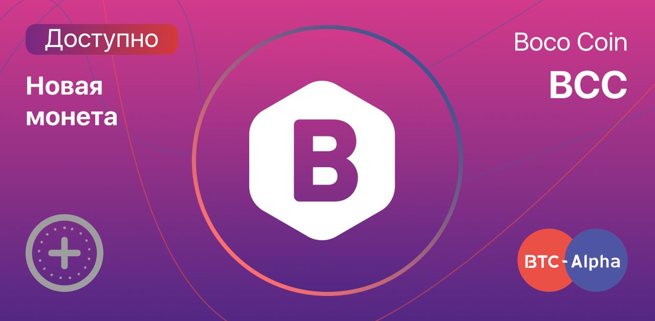 Новый листинг на BTC-Alpha: Boco Coin (BCC) уже доступен для торгов!