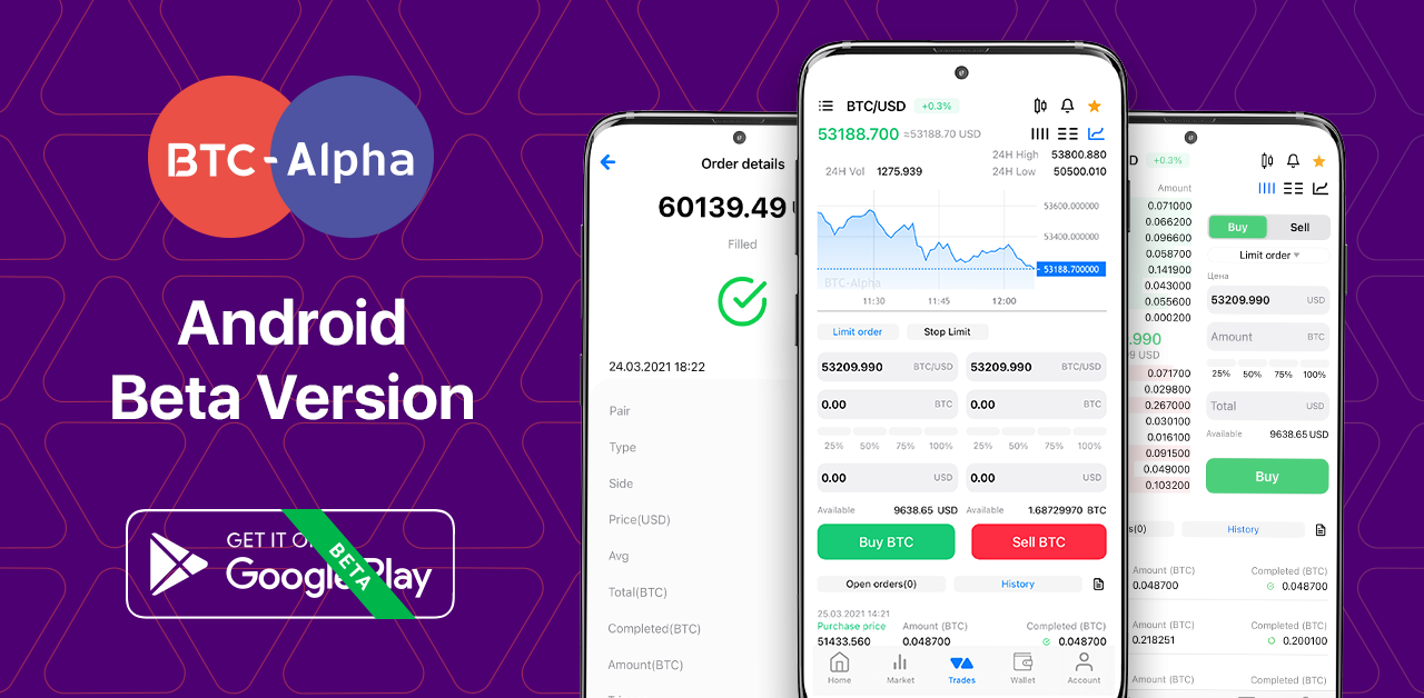 The beta version of the BTC-Alpha Android application is already available on Google Play!