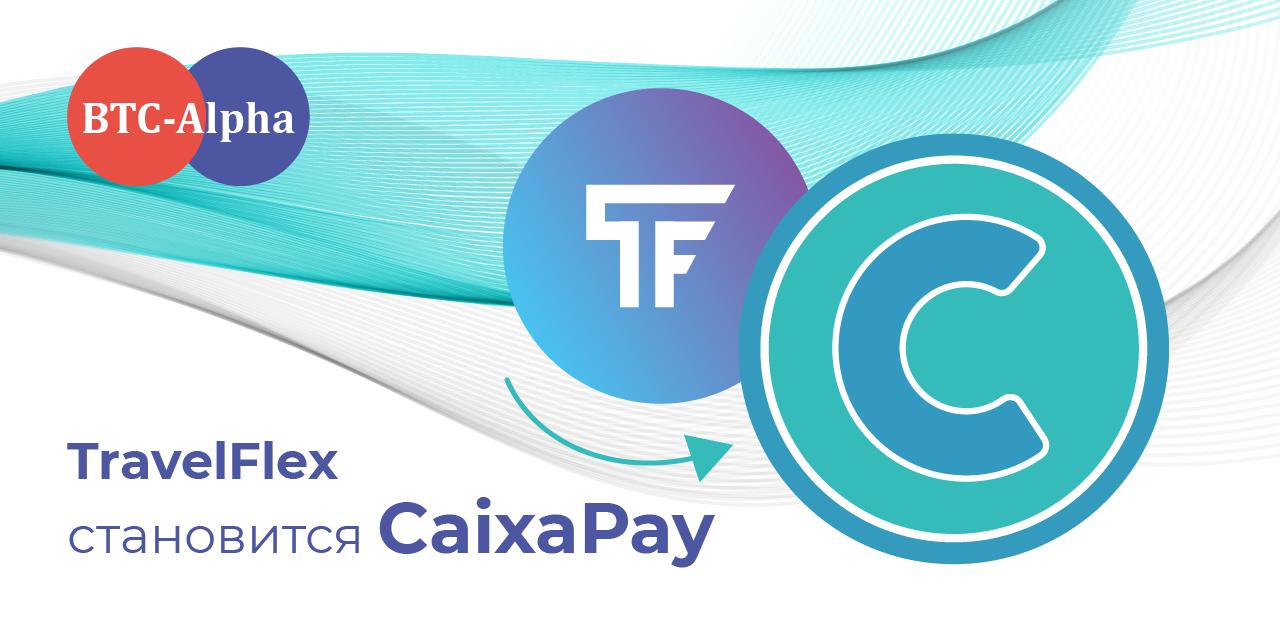 TravelFlex (TRF) становится CaixaPay (CXP)