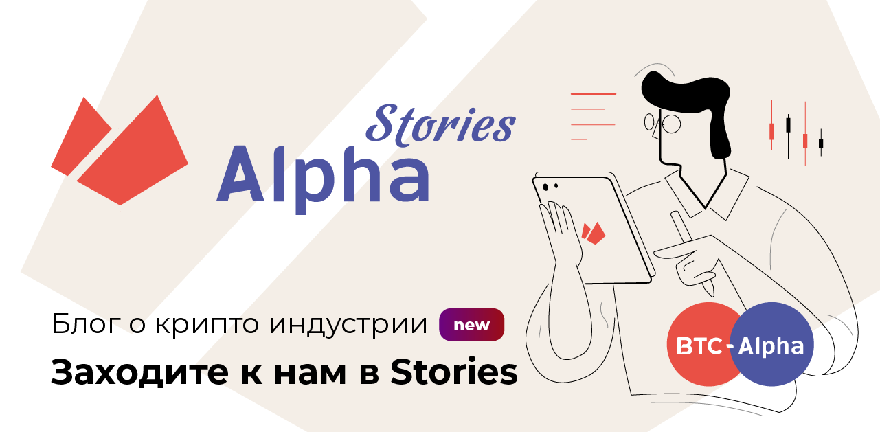 Мы запустили блог: Заходите к нам в Alpha Stories