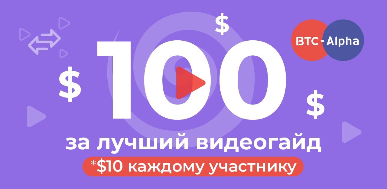 КОНКУРС на BTC-Alpha: $10 за видео каждому участнику и крутые призы в финале