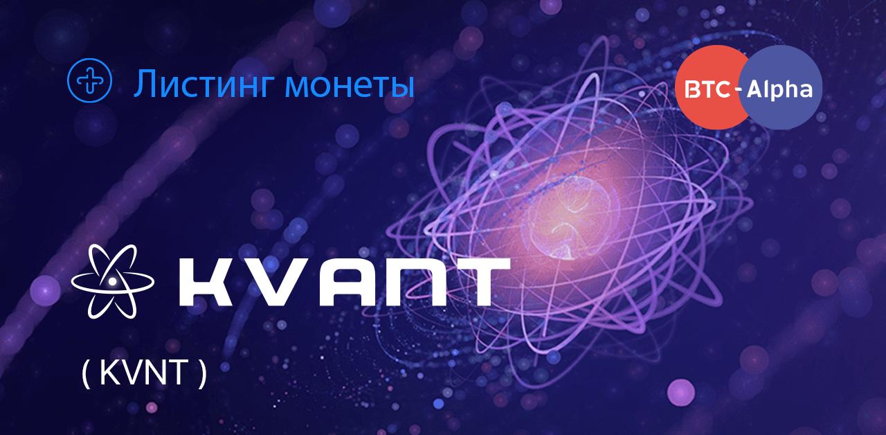 Листинг на BTC-Alpha: Приветствуйте монету KVANT