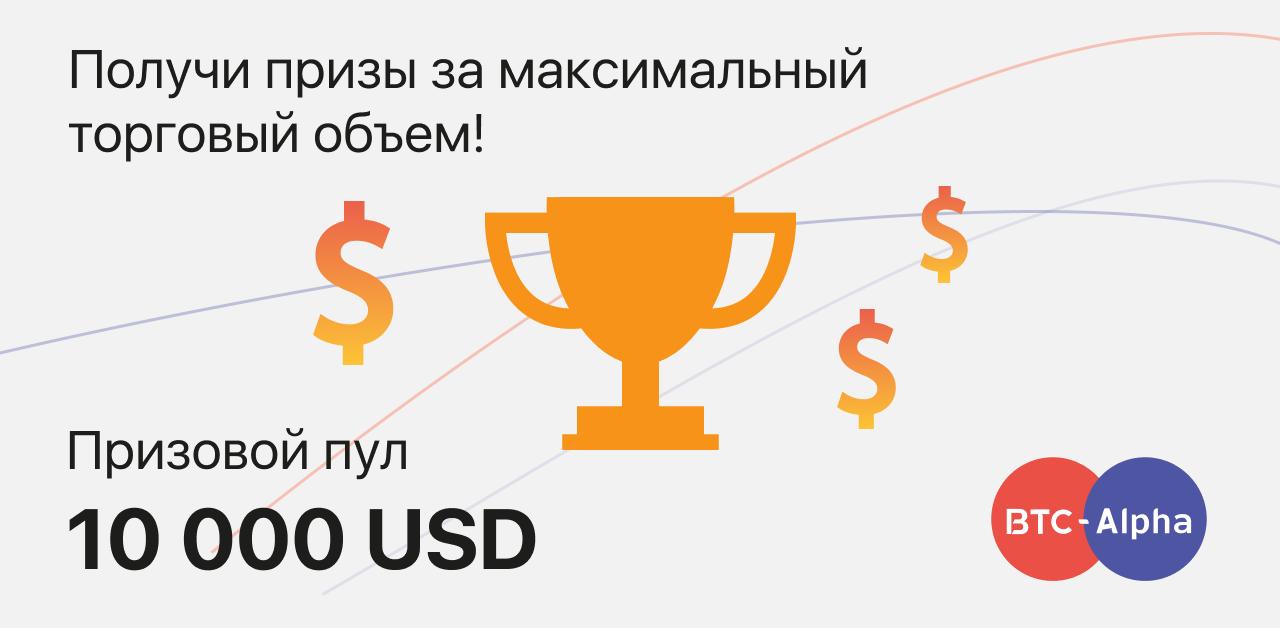 Стань самым активным трейдером: торгуй на BTC-Alpha и выиграй в турнире «Лучший объем торгов»!
