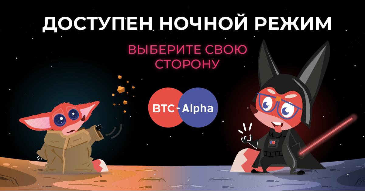 Долгожданный релиз: приветствуйте ночной режим на BTC-Alpha!