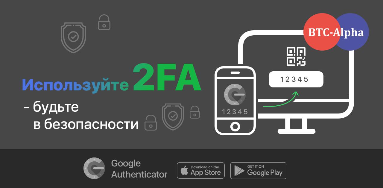 Что такое 2FA и как её подключить?