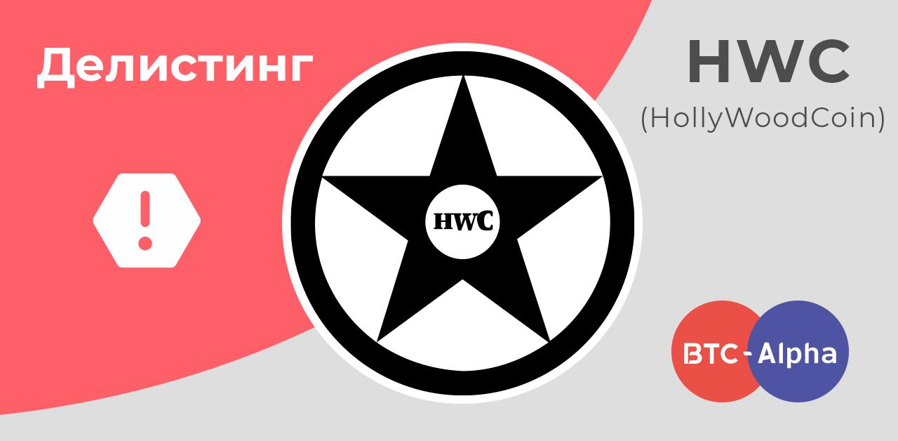 Срочные новости: делистинг HollyWoodCoin на BTC-Alpha