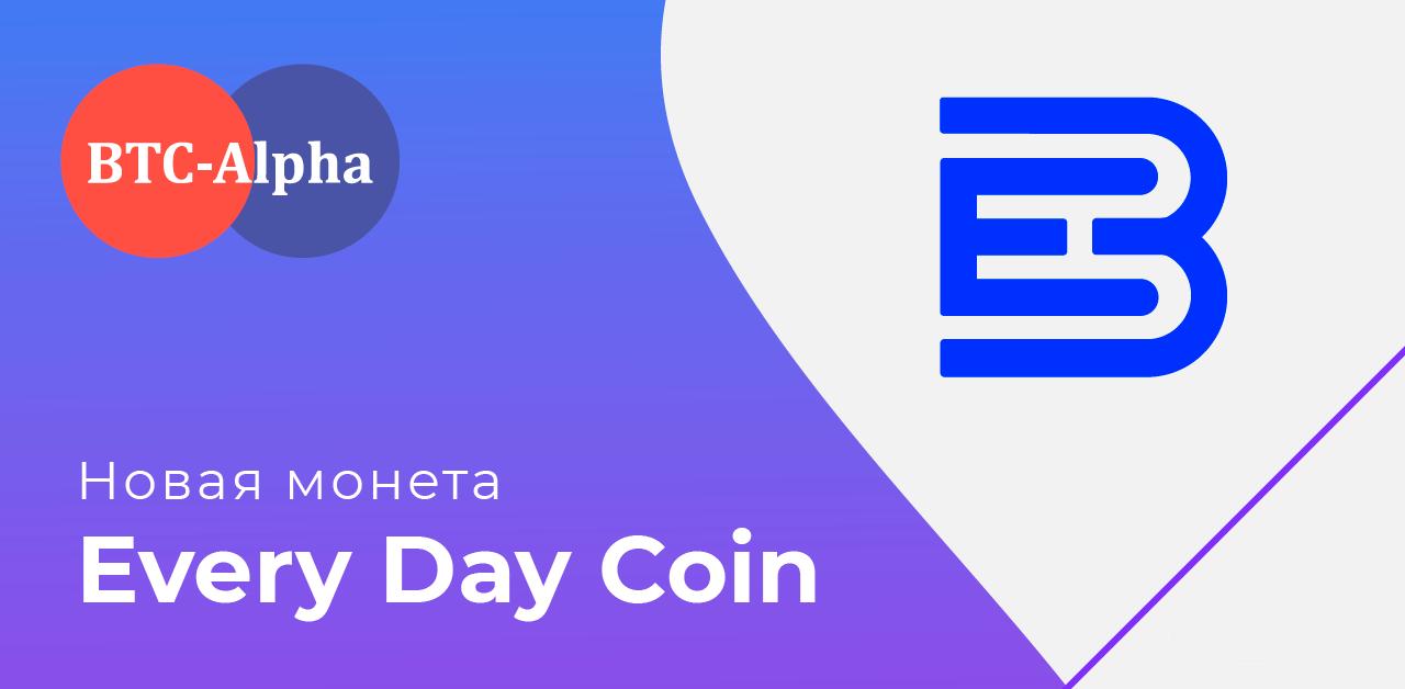 Теперь на бирже BTC-Alpha торгуется Every Day Coin