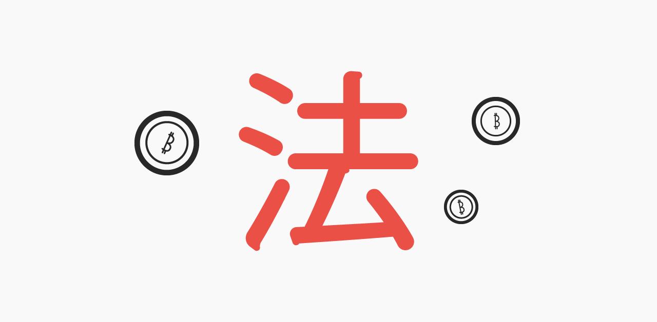 Что изменилось в китайском законодательстве касательно криптовалют