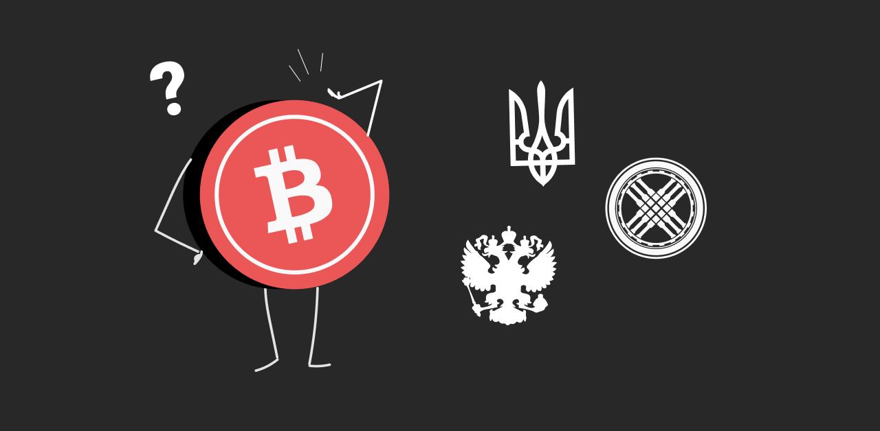 Регулирование криптовалют в Украине, Казахстане и России